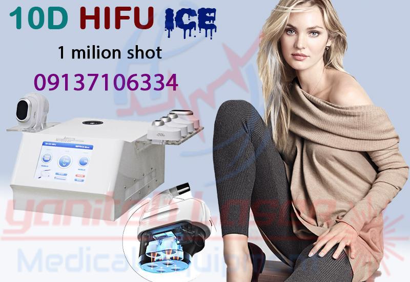 هایفو,دستگاه هایفو,دستگاه هایفو 10 بعدی آیس,آیس,هایفو,10 بعدی,یانی طب لیزر,جدید,جدیدترین,بهترین دستگاه هایفو,جدیدترین دستگاه هایفو,عکس,عکس هایفو,10 بعدی,202110D HIFU,